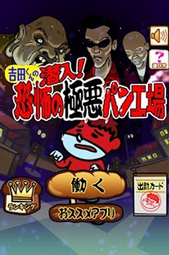 吉田くんの潜入!恐怖の極悪パン工場~鷹の爪団のタップゲーム~