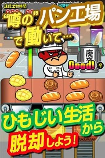 吉田くんの潜入!恐怖の極悪パン工場~鷹の爪団のタップゲーム~截图1