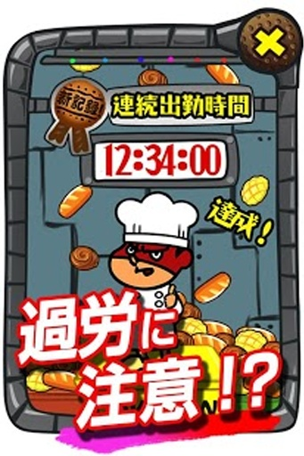 吉田くんの潜入!恐怖の極悪パン工場~鷹の爪団のタップゲーム~截图4