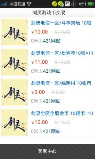 【免費購物App】剑灵游戏币交易-APP點子