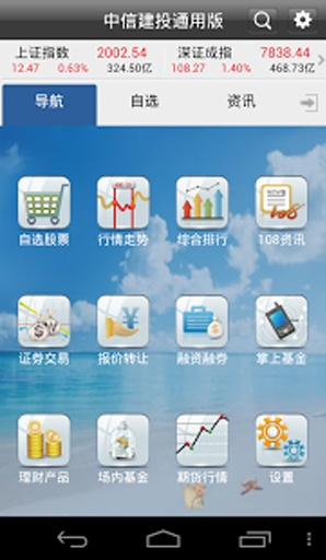 中信建投手機證券通用版