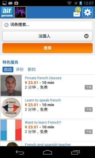 法语老师在线