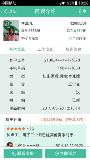 【免費生活App】无忧保姆-APP點子