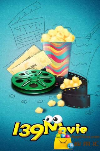 139电影 生活 App-癮科技App