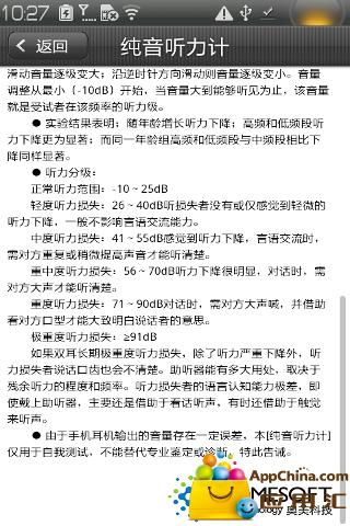 纯音听力计 生活 App-愛順發玩APP