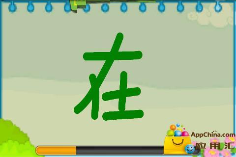 儿童学写字截图1