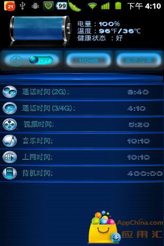 电池助手-蓝精灵特别版