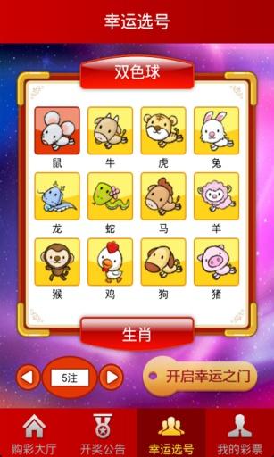 玩免費生活APP|下載广西彩票 app不用錢|硬是要APP