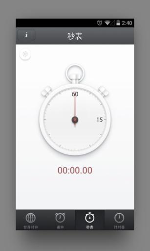 锤子时钟截图3