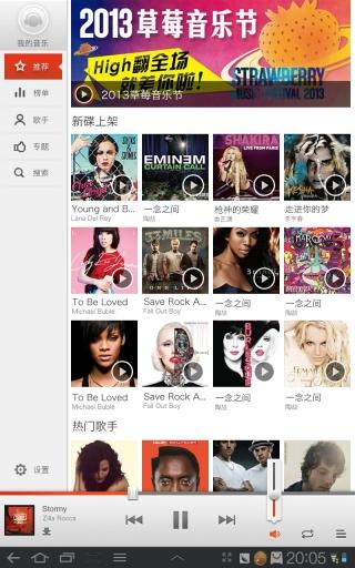 百度音乐HD截图3