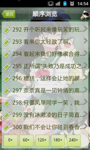 动漫日语300句截图1