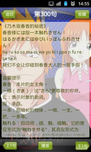动漫日语300句截图2