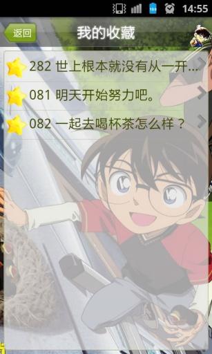 动漫日语300句截图3