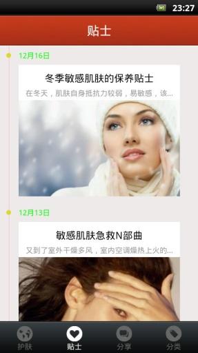 优肌社美妆 护肤社区 社交 App-癮科技App