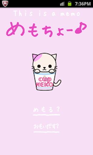 めもちょーねこ(Pink)截图0