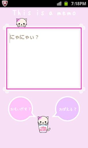 めもちょーねこ(Pink)截图1