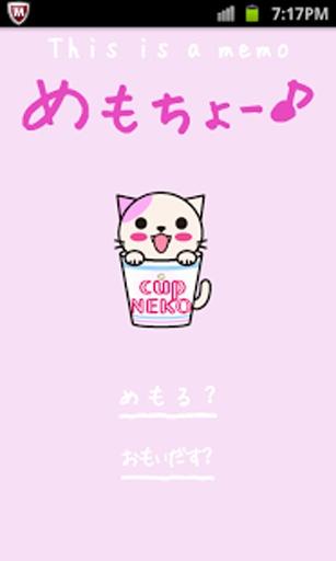 めもちょーねこ(Pink)截图3