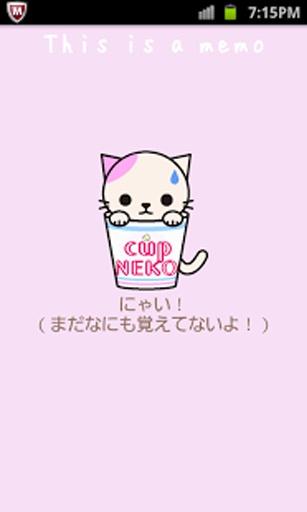 めもちょーねこ(Pink)截图4