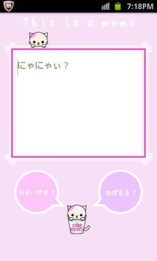 めもちょーねこ(Pink)截图5