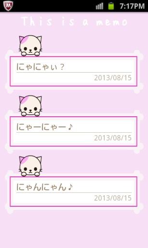 めもちょーねこ(Pink)截图6