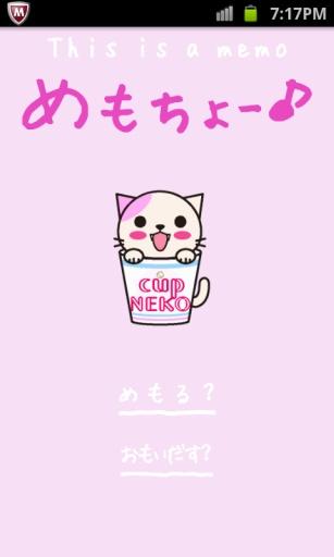 めもちょーねこ(Pink)截图7