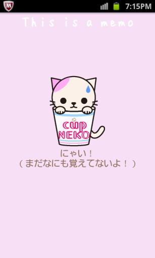 めもちょーねこ(Pink)截图8