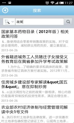 玩免費新聞APP|下載温州政策速递 app不用錢|硬是要APP