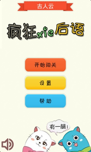疯狂歇后语 益智 App-愛順發玩APP