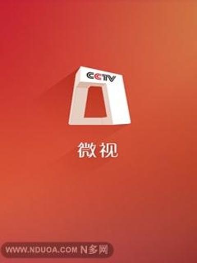 CCTV微视截图0