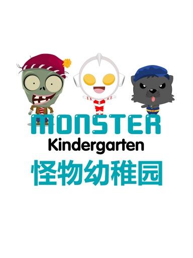 怪兽幼稚园