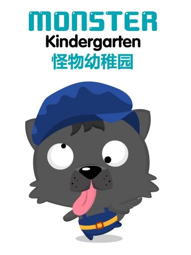 玩免費益智APP 下載怪兽幼稚园 app不用錢 硬是要APP