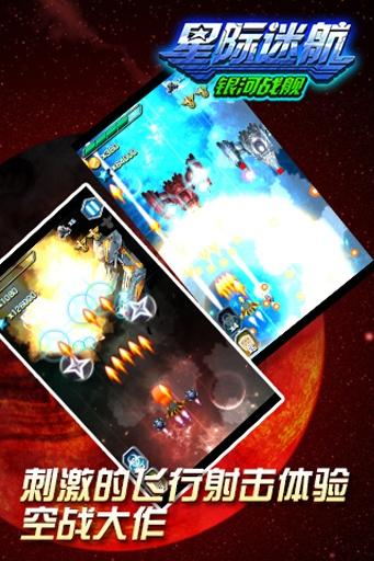 玩免費射擊APP|下載星际迷航银河战舰 app不用錢|硬是要APP