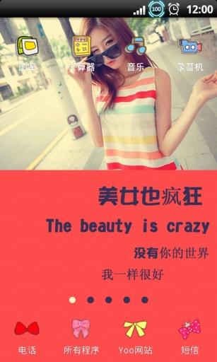 YOO主题-美女也疯狂