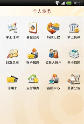 宁波银行截图1