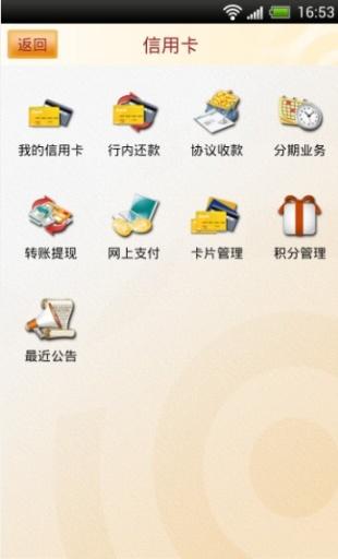 宁波银行截图2