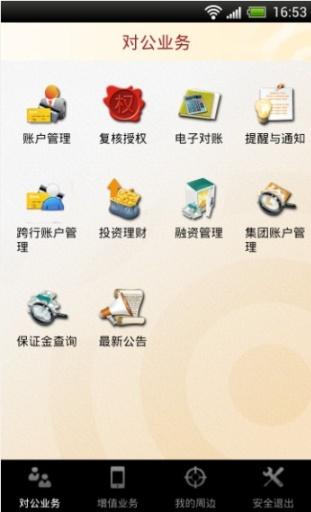 宁波银行截图3