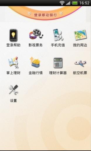 宁波银行截图4