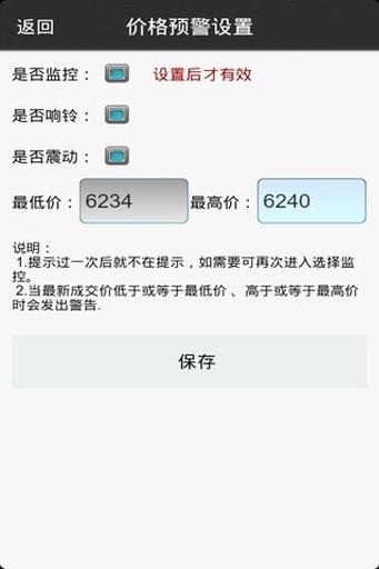 微盘-比特币 財經 App-愛順發玩APP