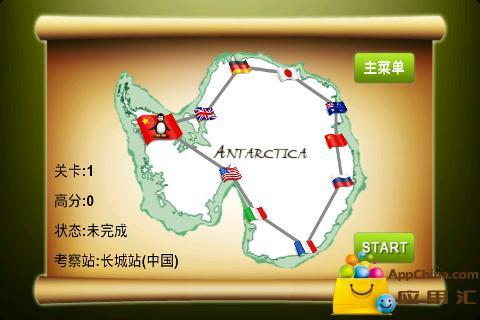 南极大冒险截图1