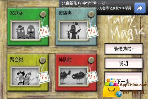 【免費益智App】拇指大战-APP點子