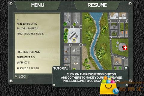 直升机救援队截图4