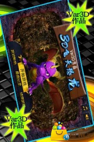 3D飞天恐龙