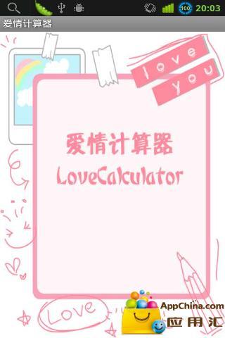 爱情计算器截图0