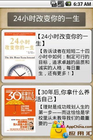 24小时改变你的人生 書籍 App-癮科技App