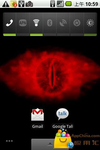 玩個人化App|索伦之眼动态壁纸免費|APP試玩