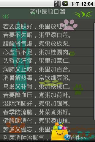 【免費生產應用App】养身堂-APP點子