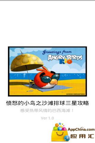 愤怒的小鸟沙滩排球全三星攻略