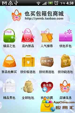 玩免費購物APP|下載也买包箱包商城 app不用錢|硬是要APP