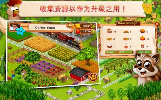 小小农场:快乐时光截图2