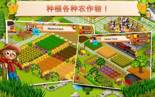 小小农场:快乐时光截图3